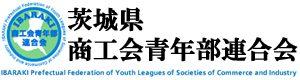 茨城県商工会青年部連合会