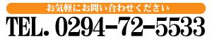電話番号 0294725533